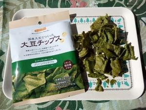P2073932ビオクラ食養本社さんの大豆チップスシリーズ