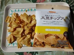 P2073947ビオクラ食養本社さんの大豆チップスシリーズ