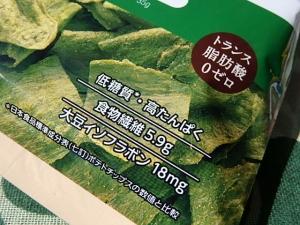 P2073922ビオクラ食養本社さんの大豆チップスシリーズ