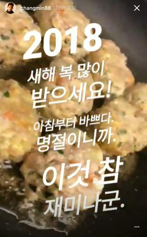 180216インスタ料理チャミ