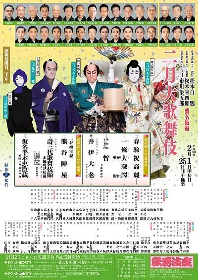 2018年歌舞伎座「二月大歌舞伎」