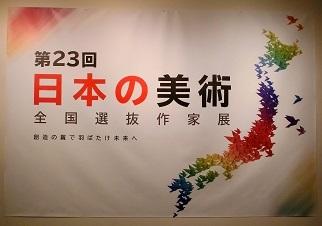 日本の美術