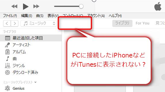 認識 しない ipad itunes Windows10 iTunesでiPhoneを認識しない!解決方法(iPad等も)