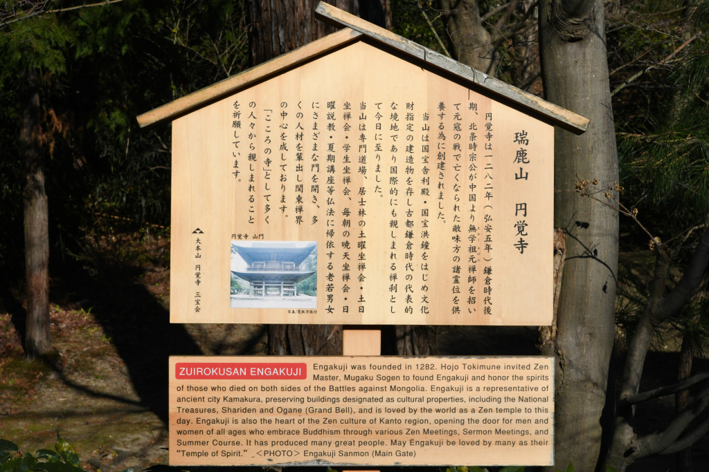 円覚寺 説明板