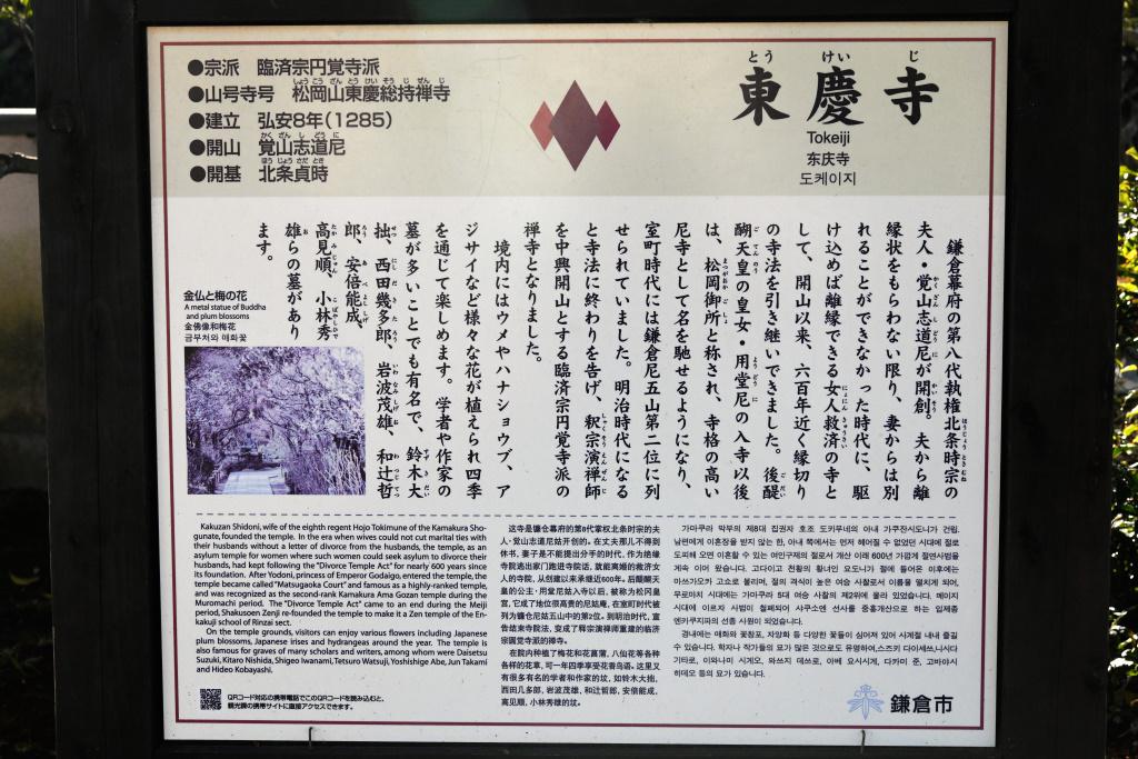 東慶寺 説明板