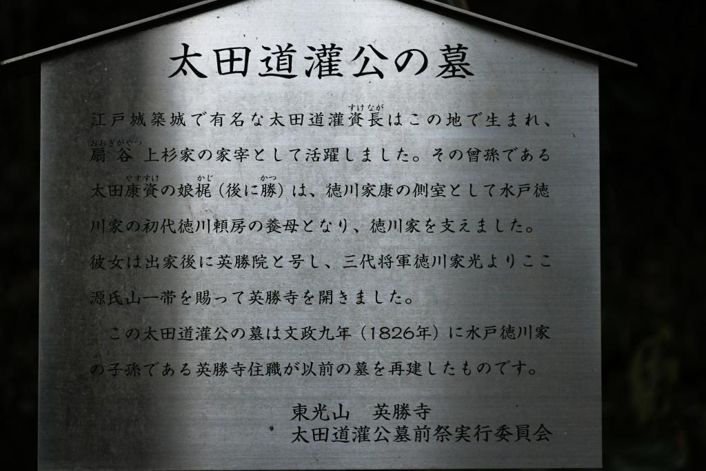 大田 道灌 説明板