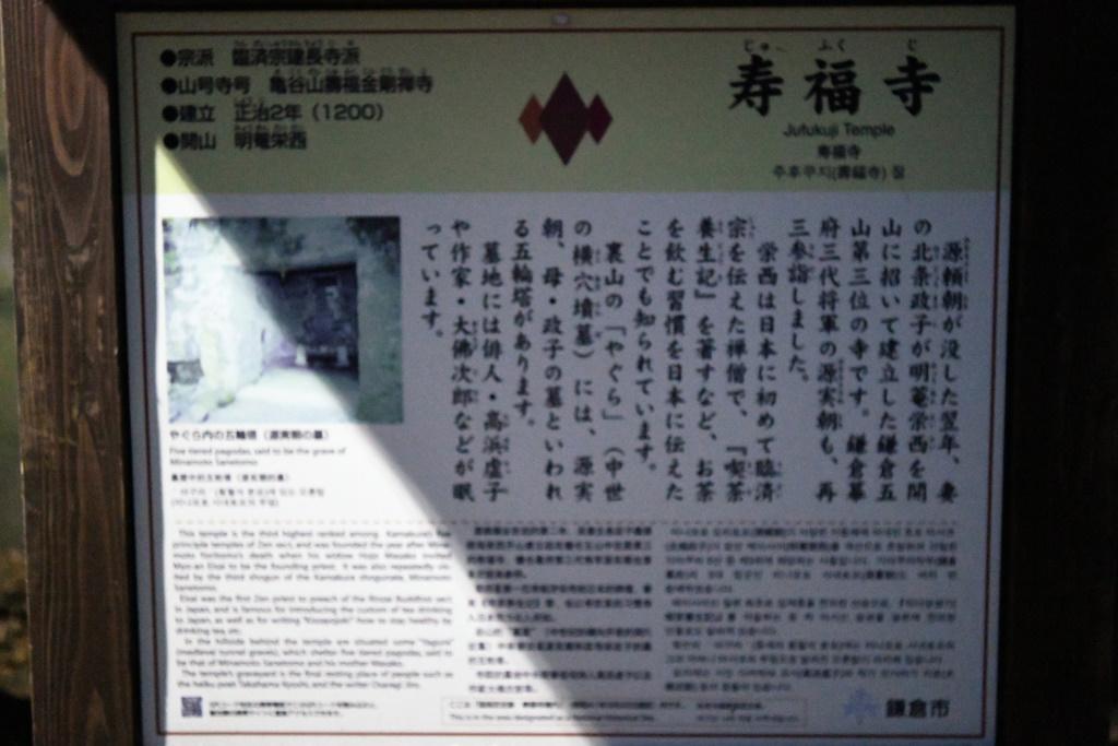 寿福寺 説明板 1