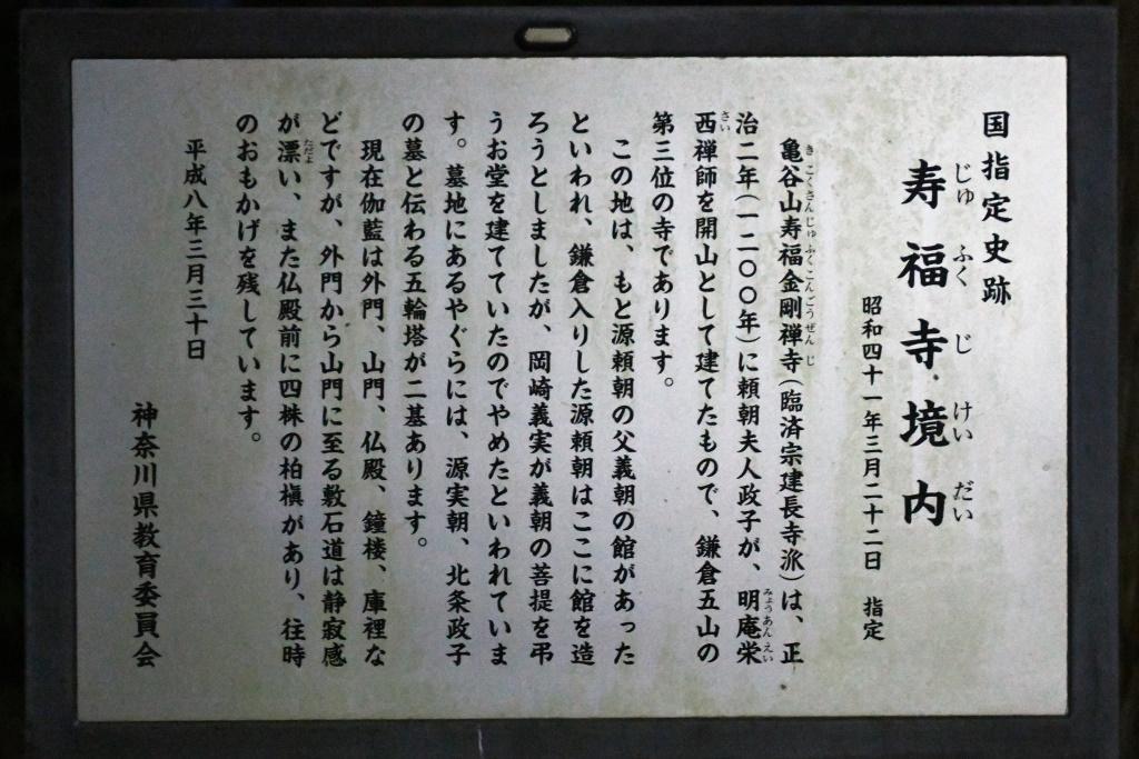 寿福寺 説明板 2