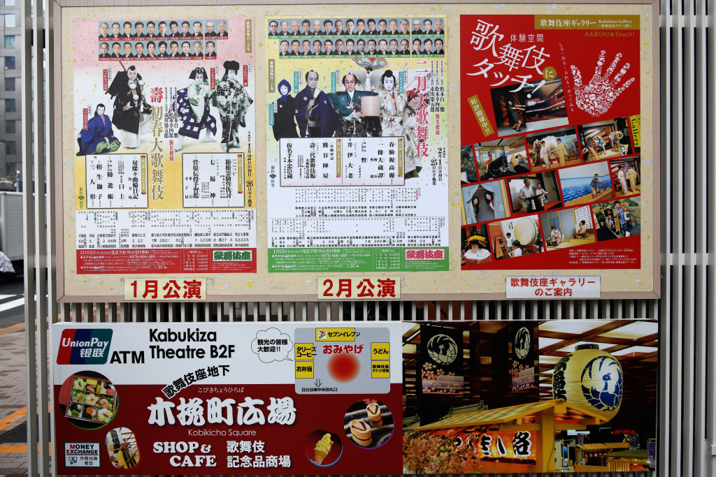 一月二月公演ポスター