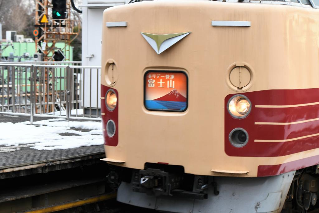 ホリデー快速 富士山1号 4