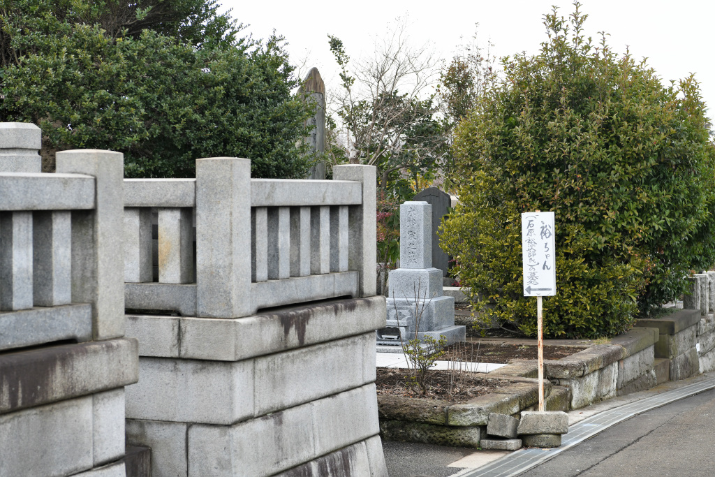 石原 裕次郎 墓 1
