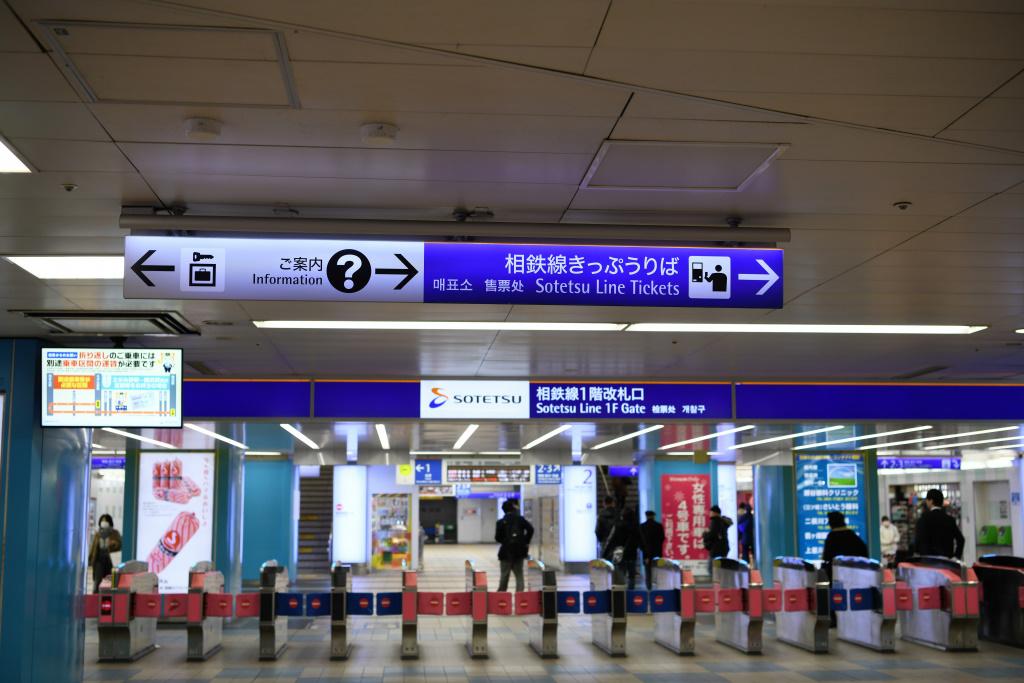相鉄横浜駅 改札口