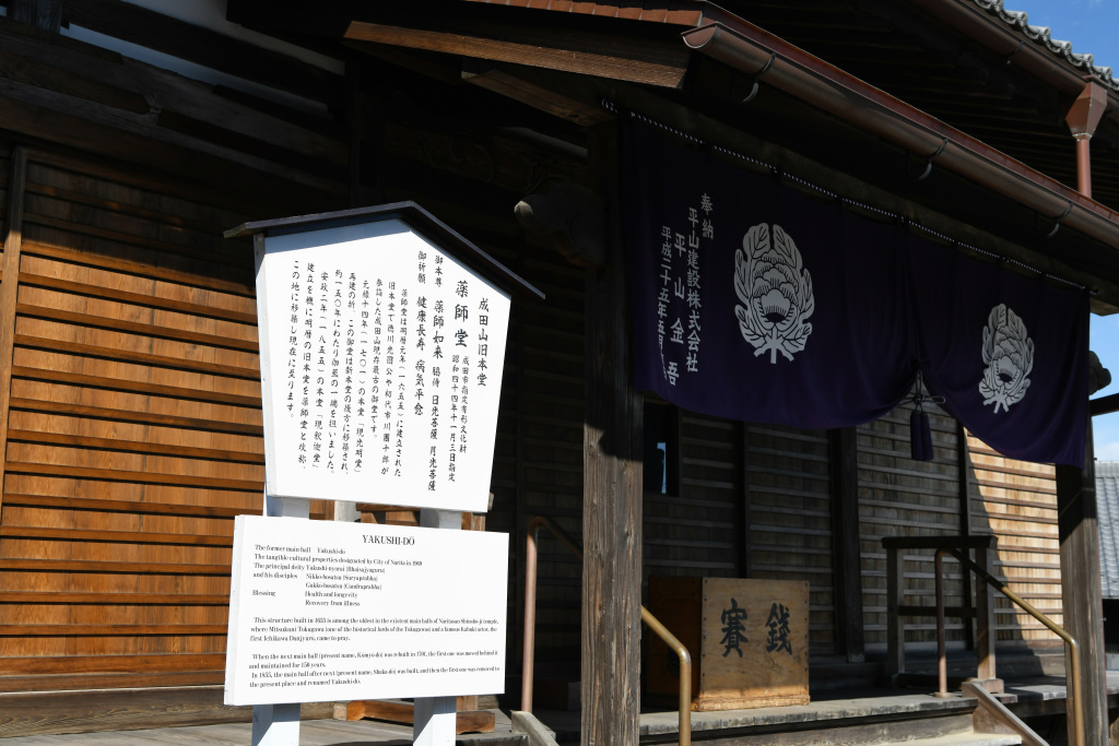 新勝寺 薬師堂 2