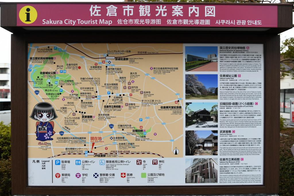 佐倉市 観光案内図