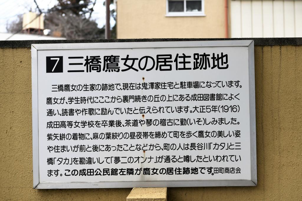 三橋 鷹女 居宅跡