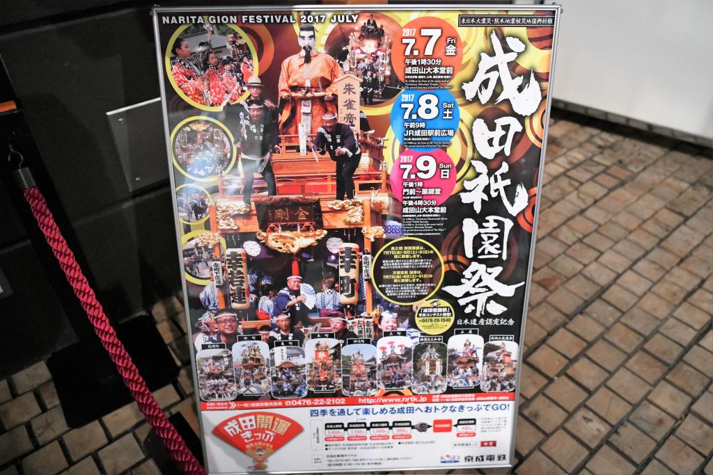 成田祇園祭 ポスター