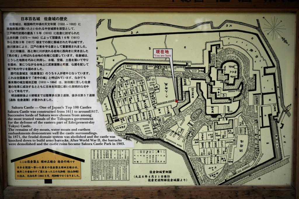 佐倉城 城内図