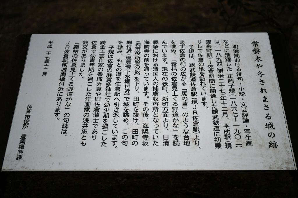 正岡 子規 句碑 説明板
