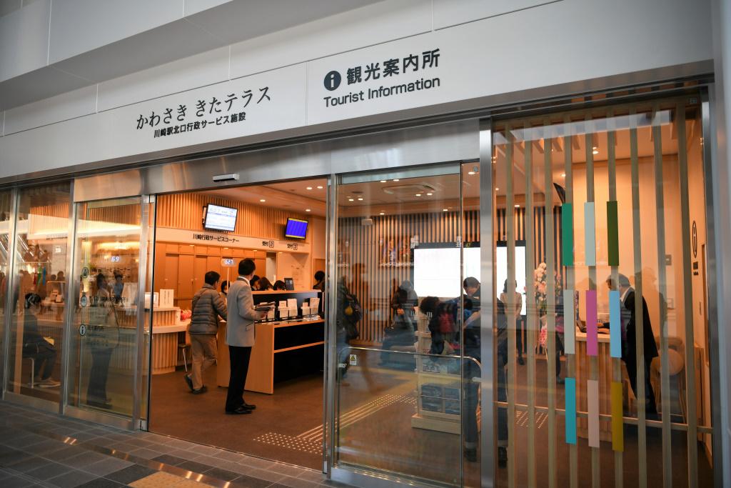 川崎きたテラス & 観光案内所