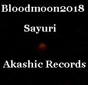 皆既月食 2018年1月 アカシックレコードリーダーさゆり