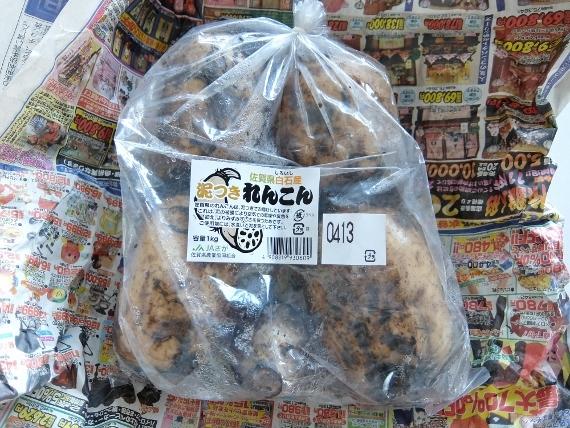 コストコ ◆ れんこん 1Kg 598円也 ◆