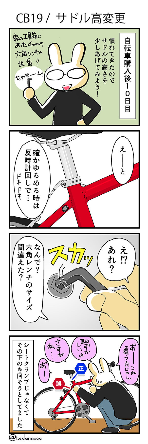 bike_4koma_kako059_s_ketugou.jpg