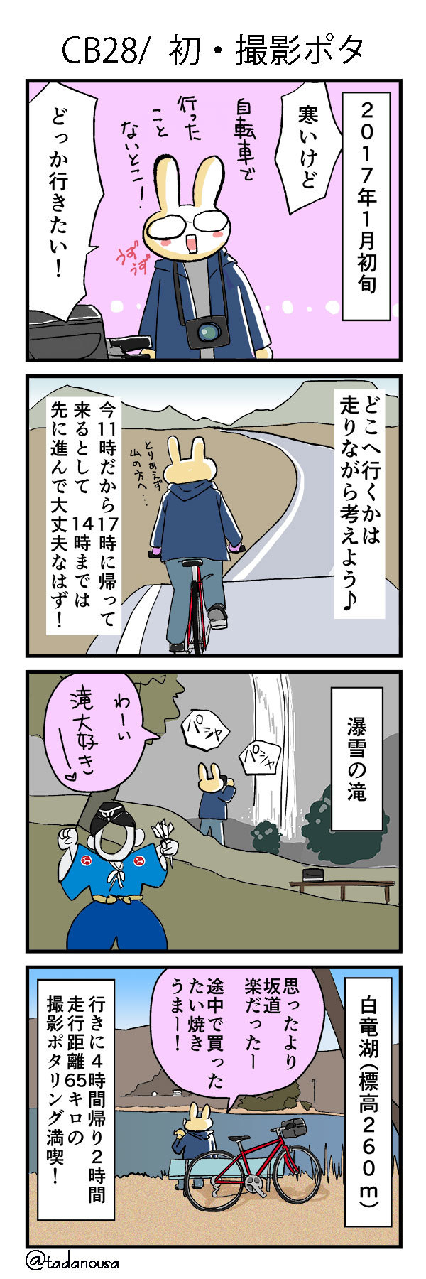 bike_4koma_kako068_s.jpg