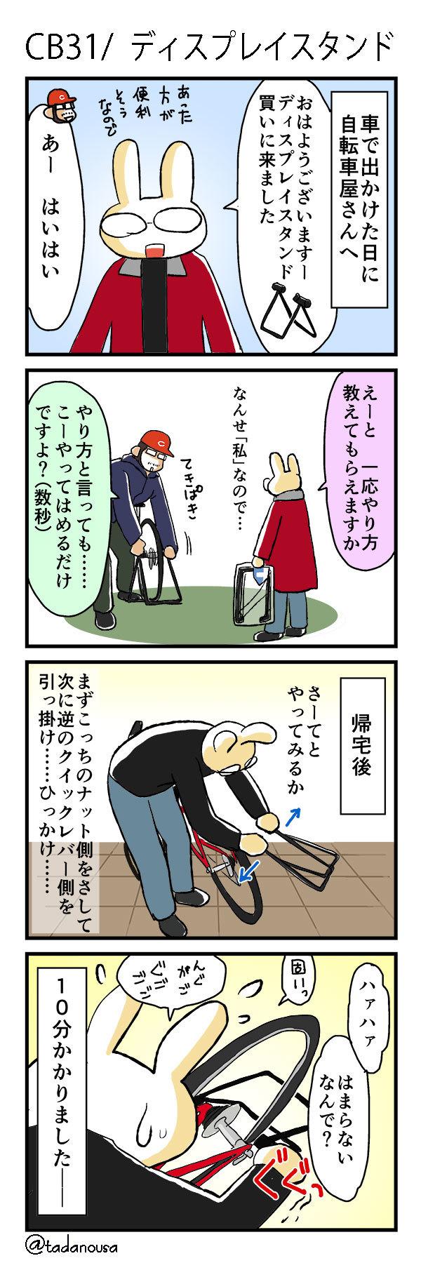 bike_4koma_kako071_s.jpg