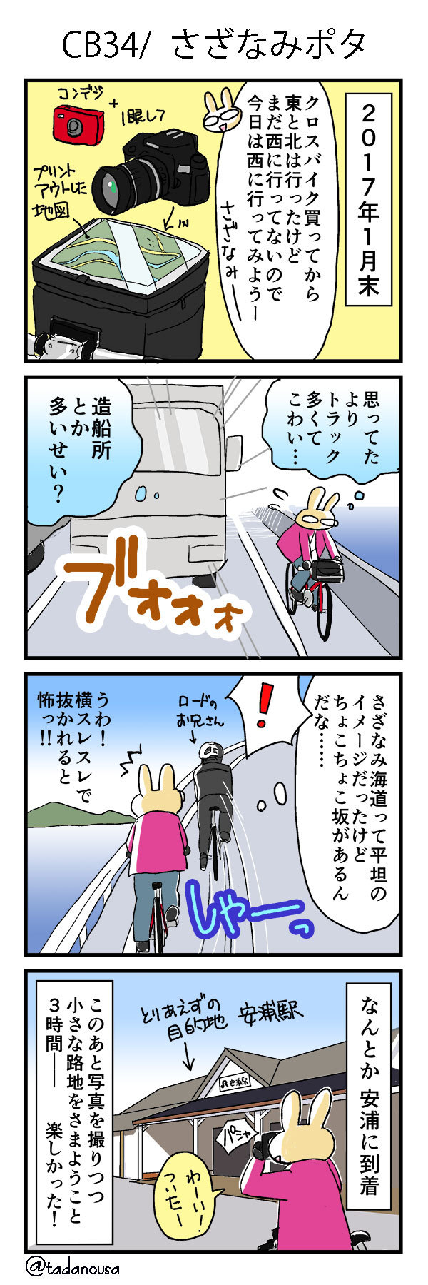 bike_4koma_kako074_s.jpg