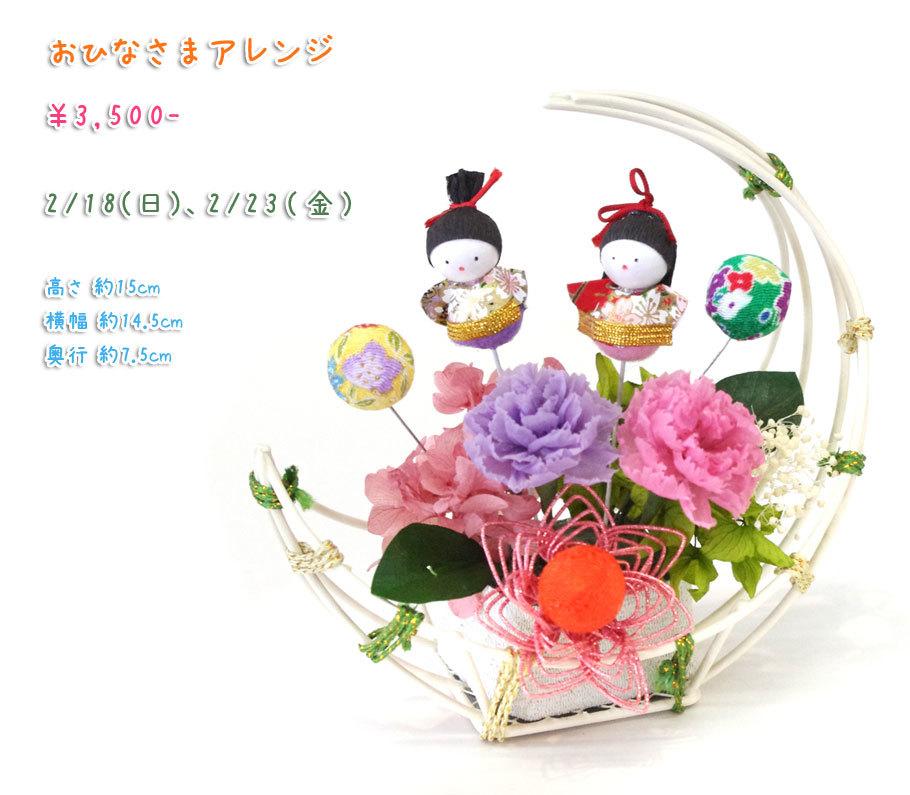 p_flower_201802.jpg