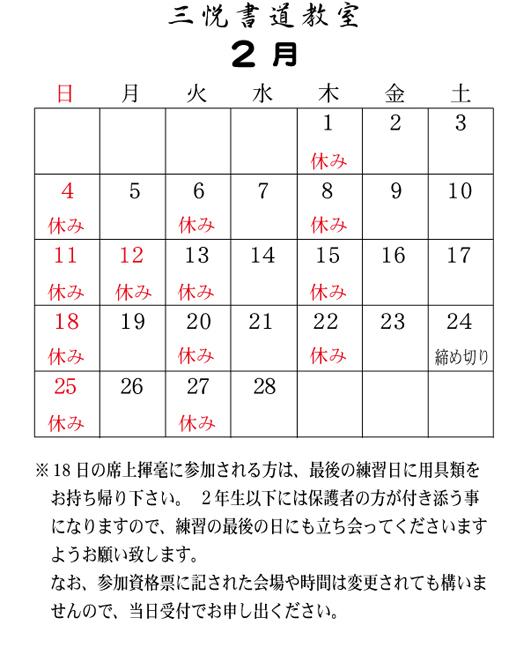 2018_2月カレンダーA4jpg