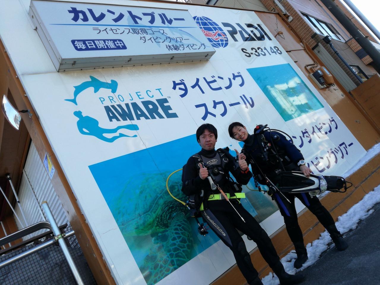 千葉県ダイブマスターコース白井鎌ヶ谷松戸船橋ダイビング (2)