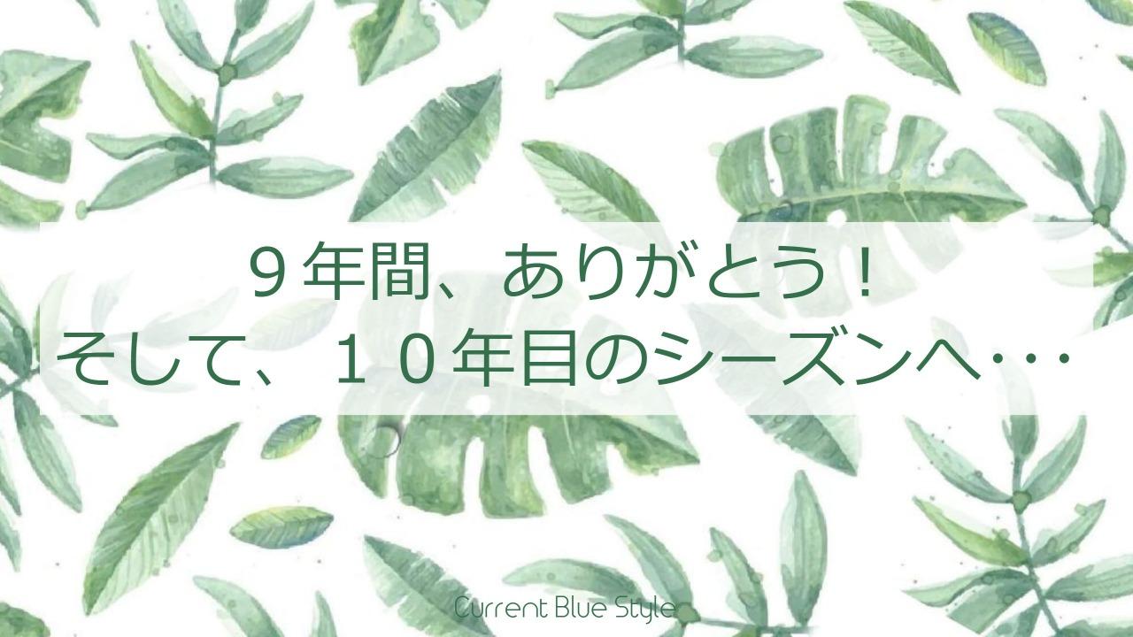 9周年記念記念勝山BBQ