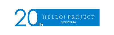 ハロプロ20周年記念ロゴ