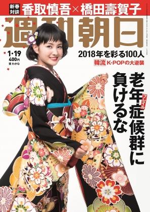 週刊朝日2018年01月09日発売号