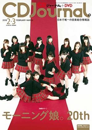 CDジャーナル2018年02月3月合併号表紙