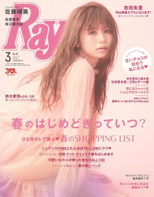 Ray2018年03月号表紙