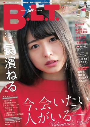 BLT2018年03月号表紙