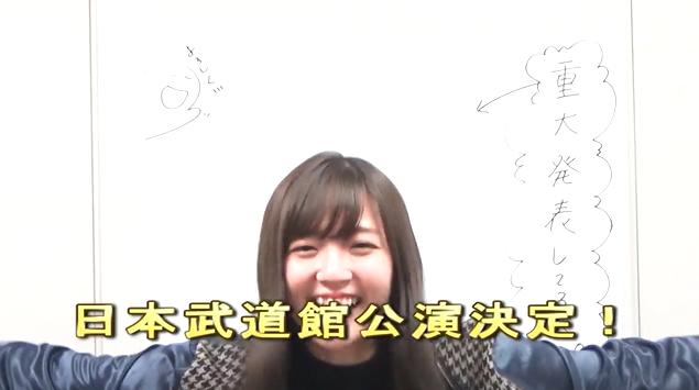 鈴木愛理から重大発表01