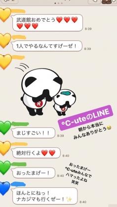 鈴木愛理ストーリーにLINE01