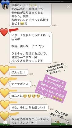 鈴木愛理ストーリーにLINE04