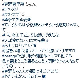 鈴木愛理インスタ20180130真野恵里菜
