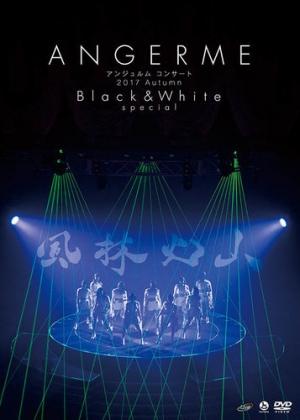アンジュルム コンサート 2017 Autumn 「Black White」special ~風林火山~dvd