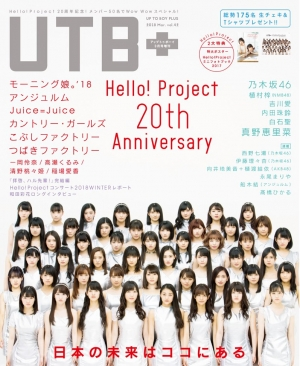 UTB_ Vol42表紙