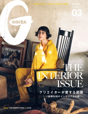 GINZA(ギンザ)2018年03月号