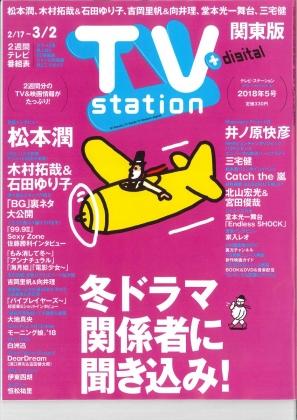 TV station2018年05号