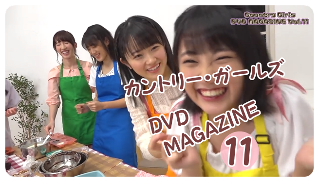カントリー・ガールズ DVDマガジンVol.11