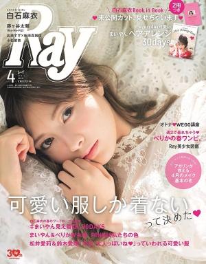 Ray2018年04月号表紙