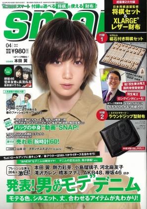 smart2018年04月号表紙