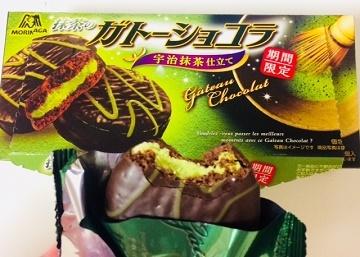 森永抹茶のガトーショコラ